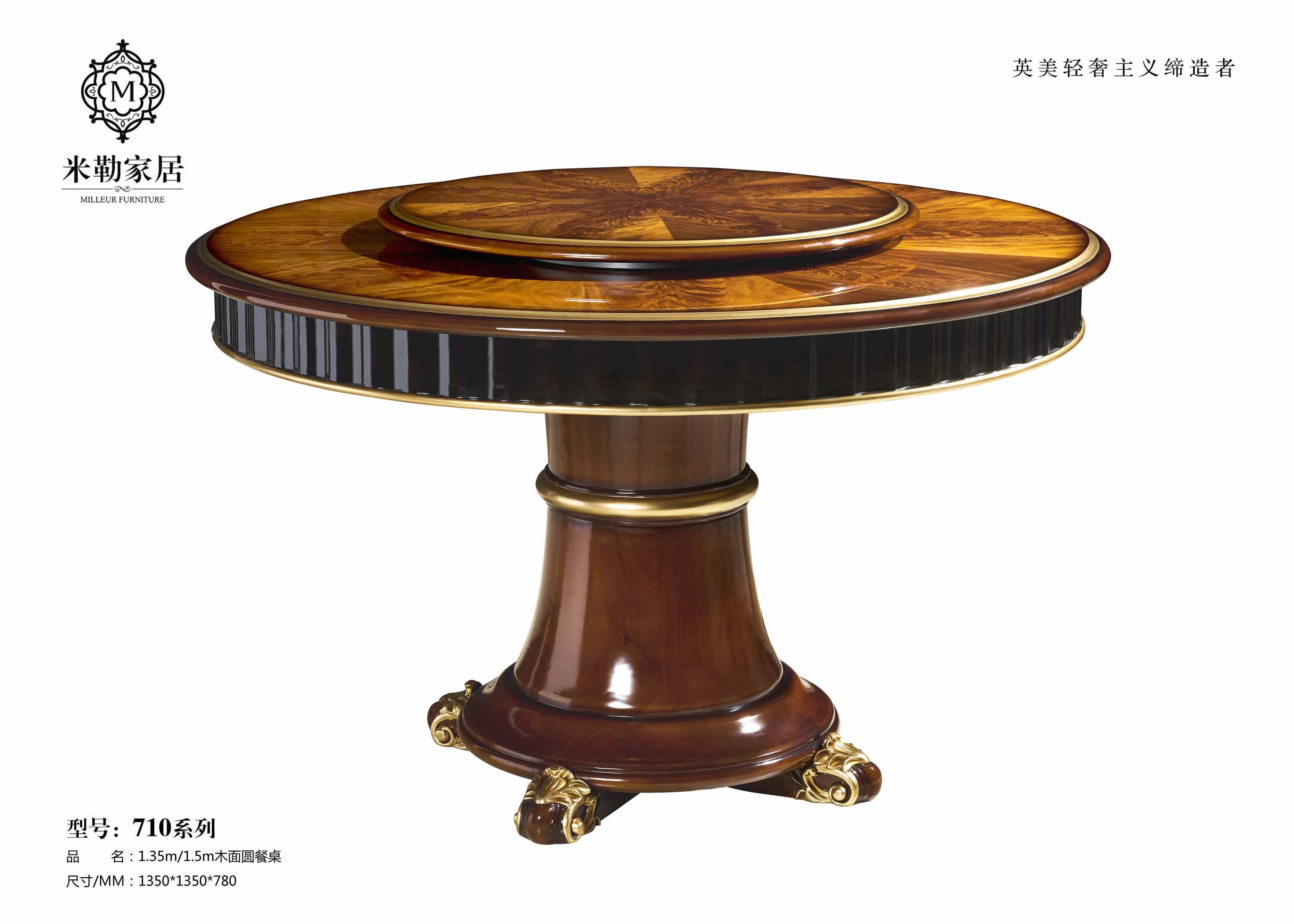 黑胡桃新古典欧式长餐桌 圆餐桌
