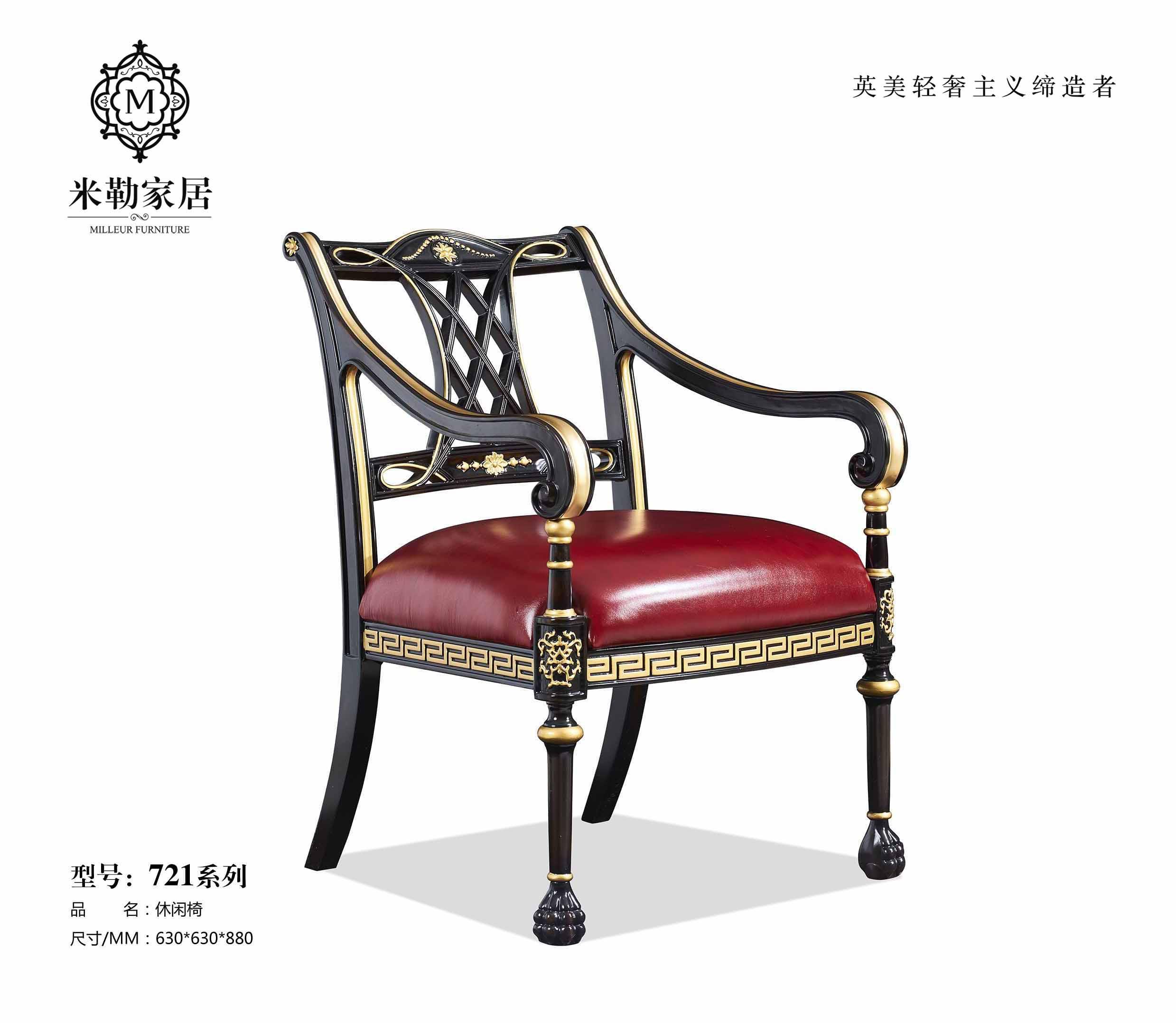 法式家具实木美式休闲椅